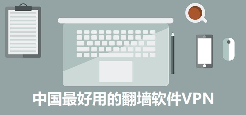 中国翻墙软件