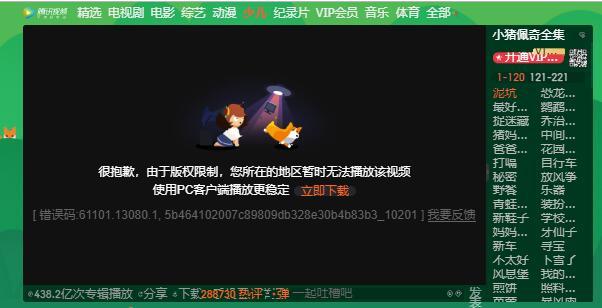 由于版权限制,无法播放该视频