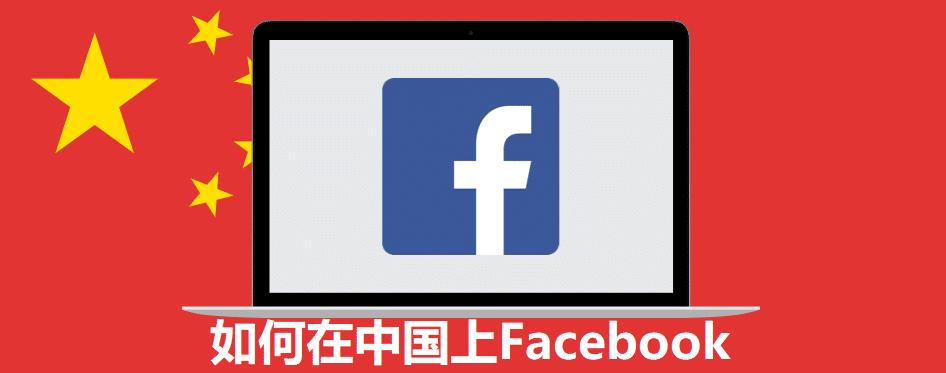如何在中国访问facebook和YouTube