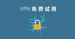 免费VPN试用