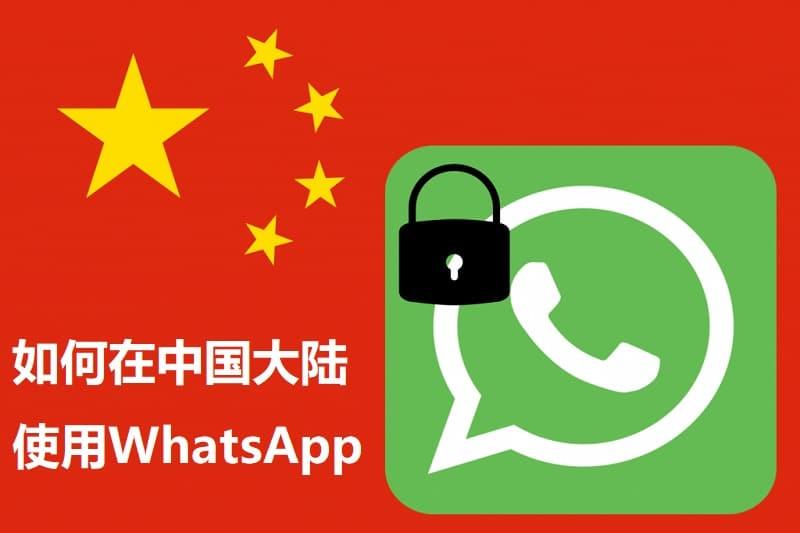 如何在中国使用WhatsApp