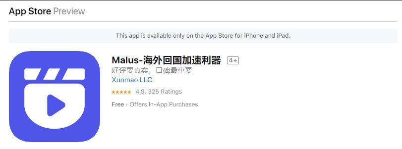 malus VPN 苹果商店评价
