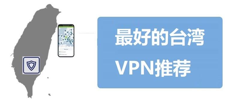 台湾VPN推荐
