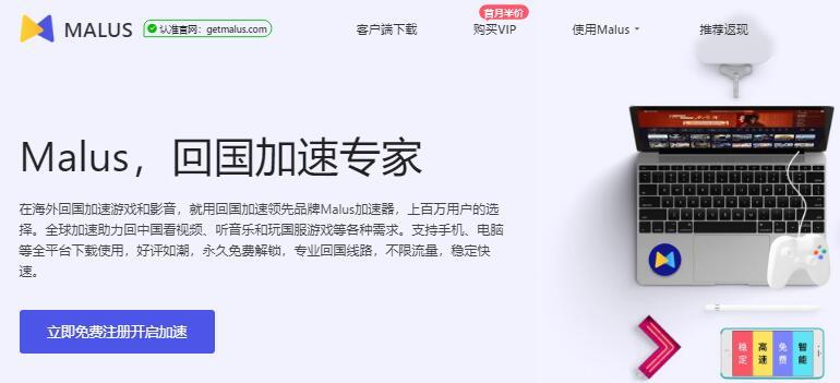 malus回国VPN主页
