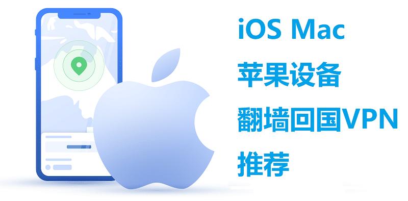 iOS 翻墙回国VPN推荐