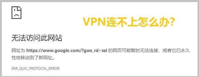 VPN连不上怎么办?