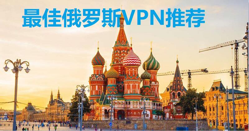 俄罗斯VPN推荐
