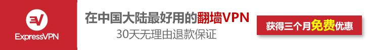 expressvpn 中国