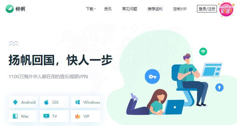 快帆VPN