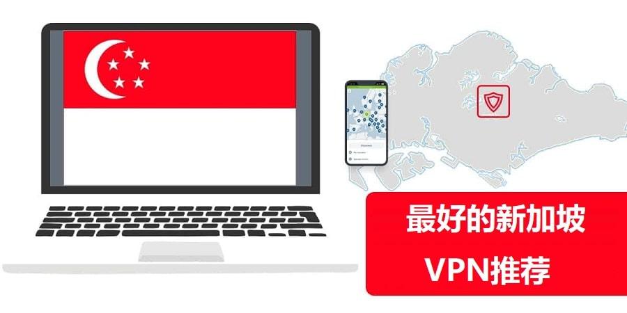 新加坡VPN推荐