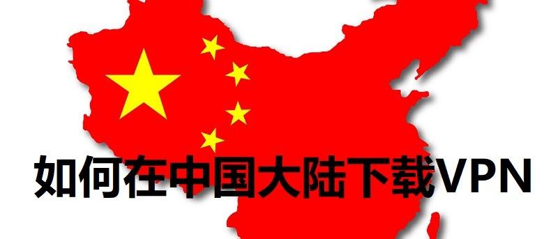 如何在中国下载VPN