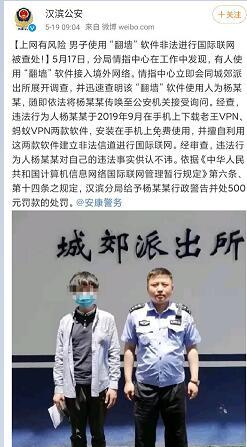 使用老王VPN被罚