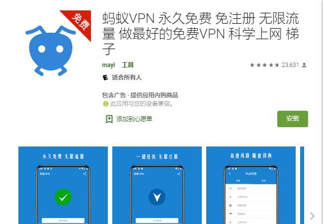 蚂蚁VPN