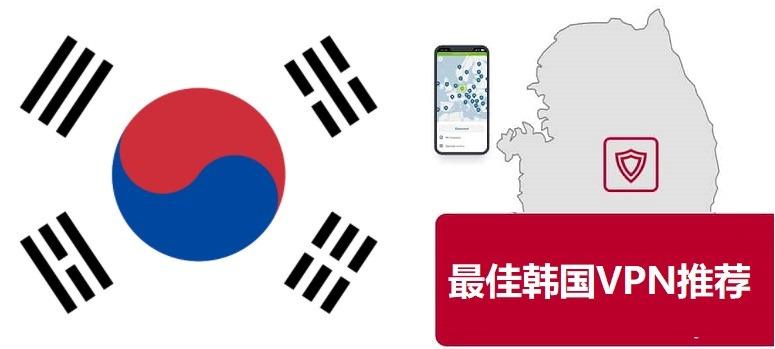 最好的韩国VPN推荐