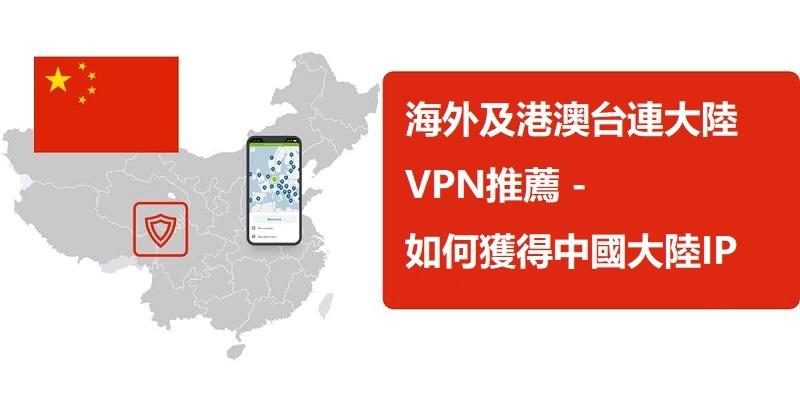 連大陸VPN推薦