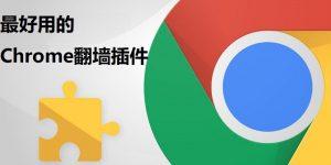 谷歌chrome翻墙软件