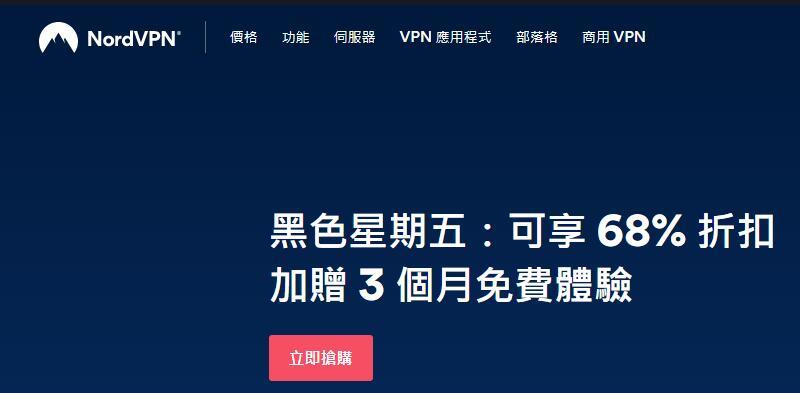 nordvpn 官方网站