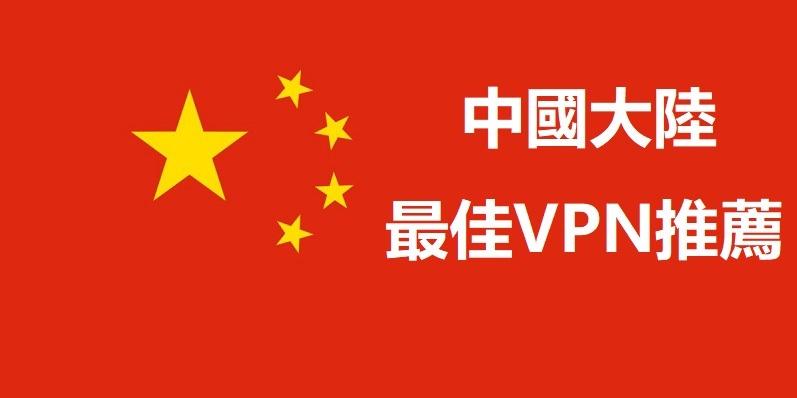 中國大陸VPN推薦