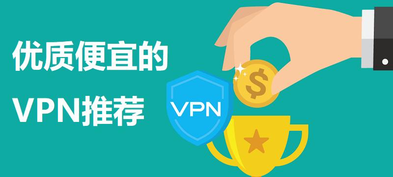 便宜的VPN推荐
