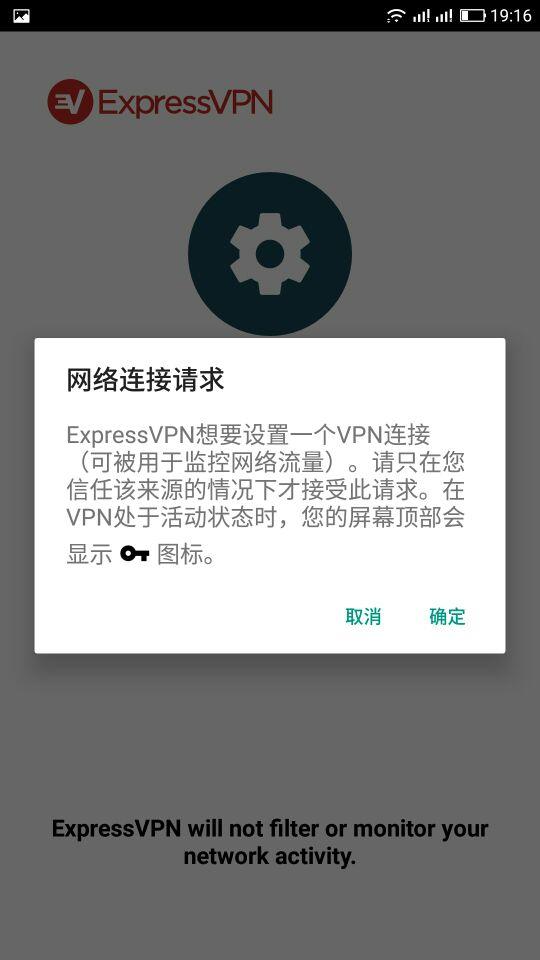 expressvpn 手机询问是否连线