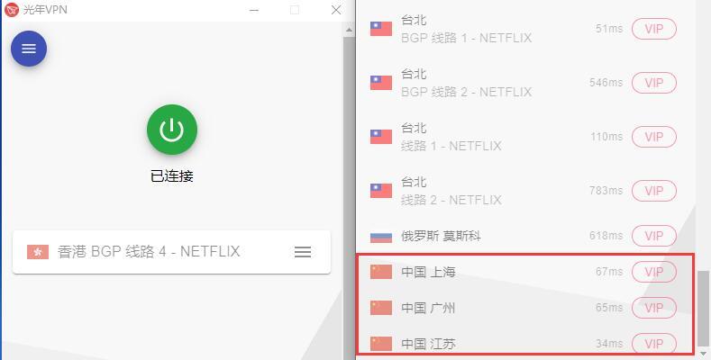 光年VPN大陆服务器节点