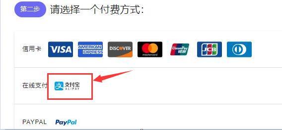 光年VPN支付宝付款