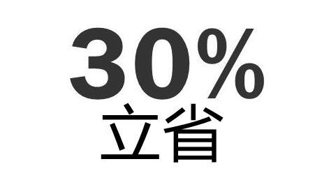 优惠30%