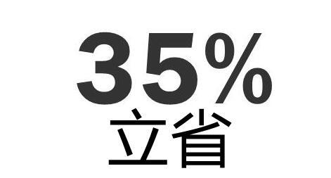 优惠35%