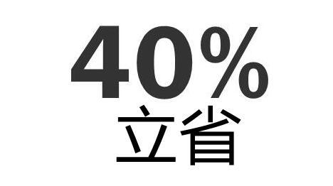 立省40%
