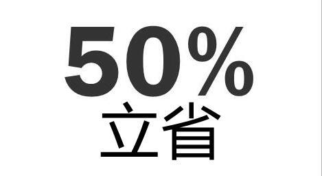 立省 50%
