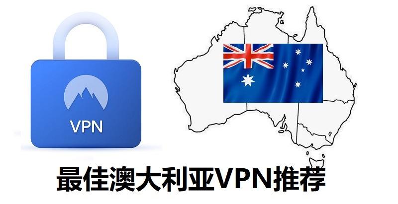 最佳澳大利亚VPN推荐