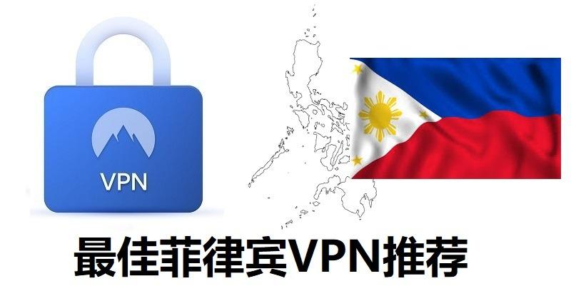 菲律宾VPN推荐