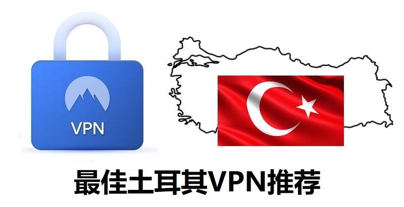 最好的土耳其VPN推荐