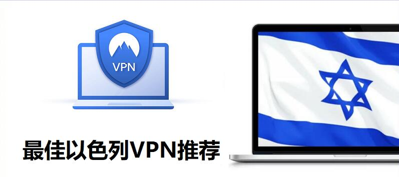 最好的以色列VPN推荐