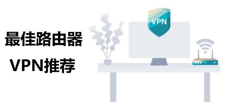 路由器翻墙VPN推荐