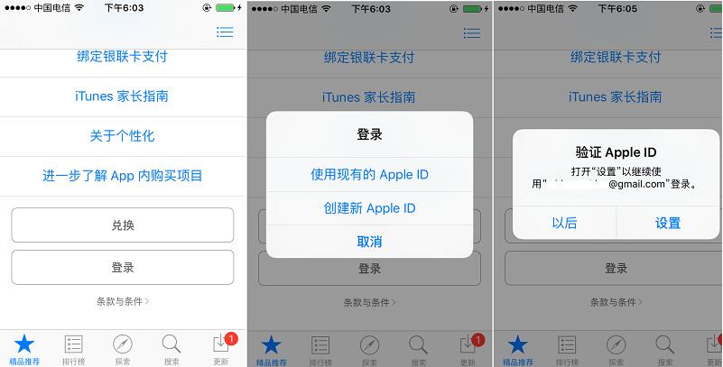 登录苹果Apple ID