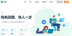 快帆VPN官网