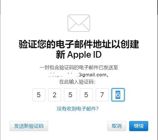 输入邮箱验证码