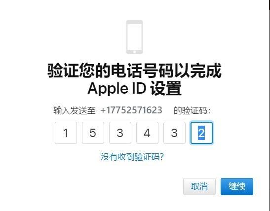 苹果手机ID验证码