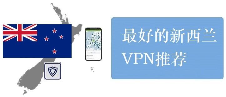 新西兰VPN推荐