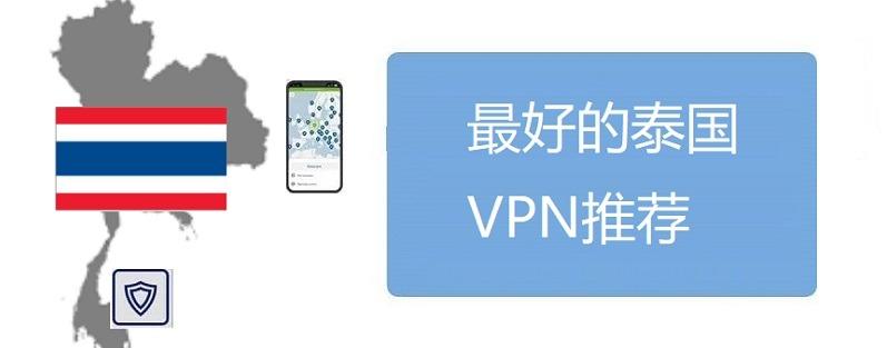 泰国VPN