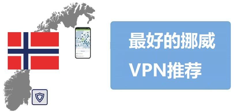 最好的挪威VPN推荐