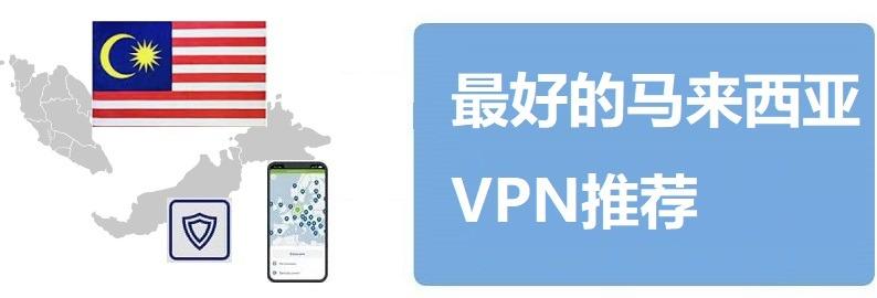 马来西亚VPN推荐