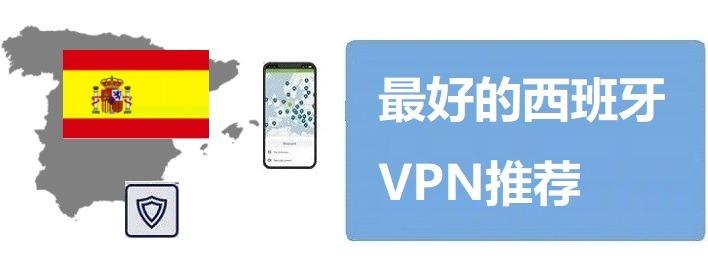 西班牙VPN推荐