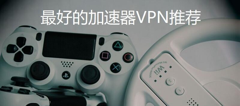 加速器VPN