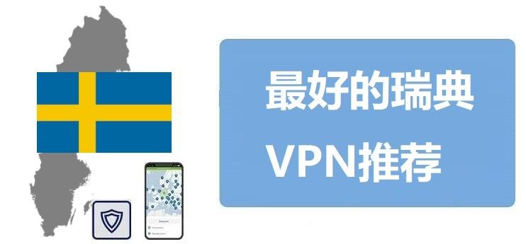 瑞典VPN推荐