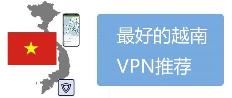 最好的越南VPN推荐
