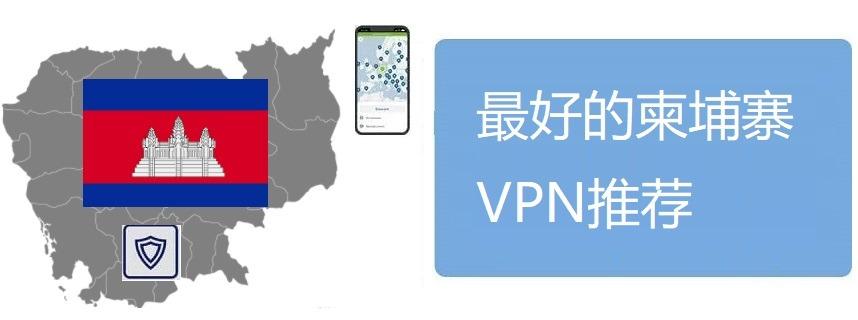 柬埔寨好用的VPN