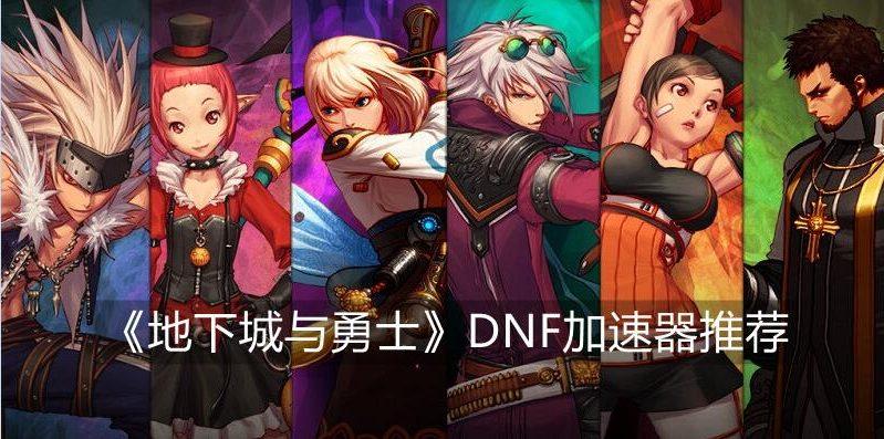DNF加速器推荐