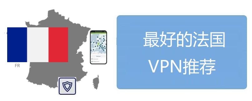 法国VPN